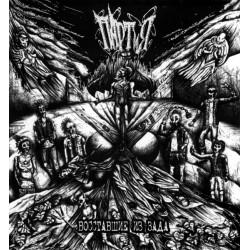 Partiya - Assholeraisers  (LP)